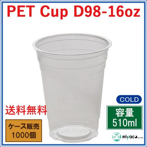 PETカップ16オンス 1000個