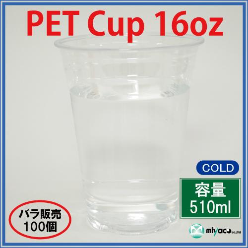 ★PETカップ16オンス 100個
