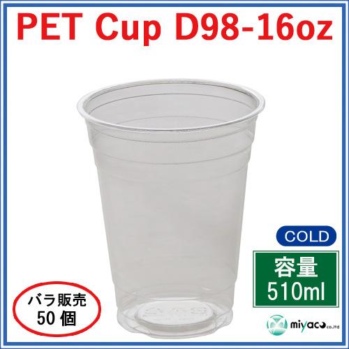 ★PETカップ D98-16オンス 50個