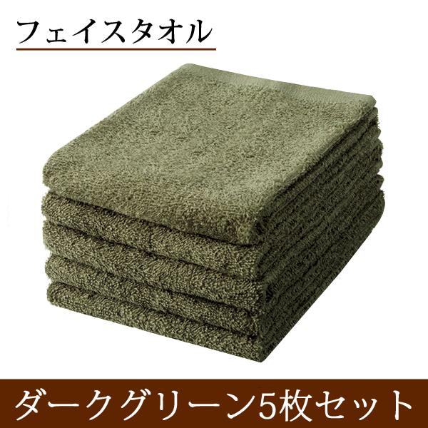 8306 フェイスタオル(62.5g) ダークグリーン5枚セット