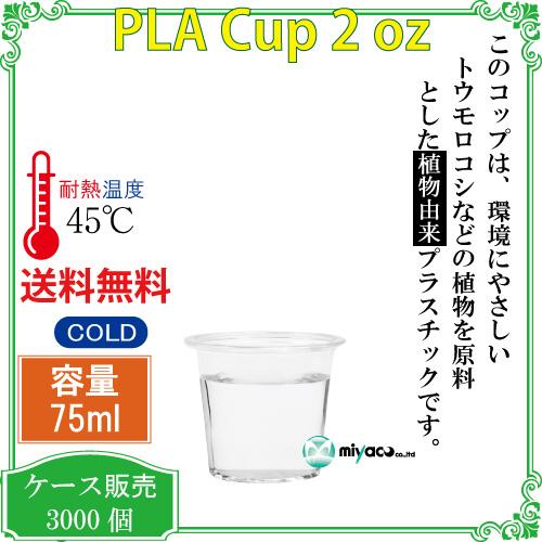 植物性プラスチックカップ(PLA) 2オンス 試飲用サイズ (透明) 3000個