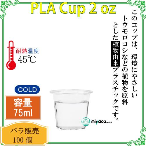 ★植物性プラスチックカップ(PLA) 2オンス 試飲用サイズ (透明) 100個