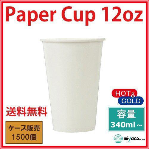 12オンス 紙コップ