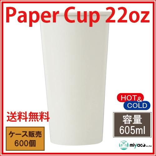業務用 紙コップ22オンス【ホワイト】 605ml 600個【14時までのご注文で即日発送】