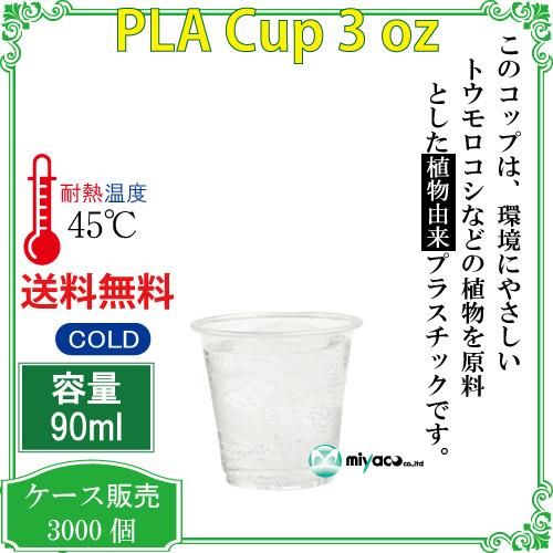 植物性プラスチックカップ(PLA) 3オンス 3000個