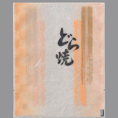 カマスGU No.4どら焼 3000枚