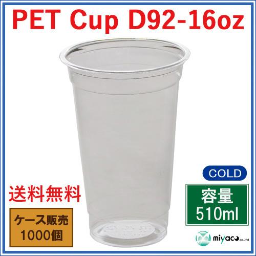 プラスチックカップ(PET)D92-16オンス 1000個