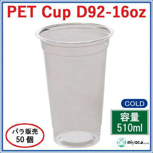 ★プラスチックカップ(PET)D92-16オンス 50個