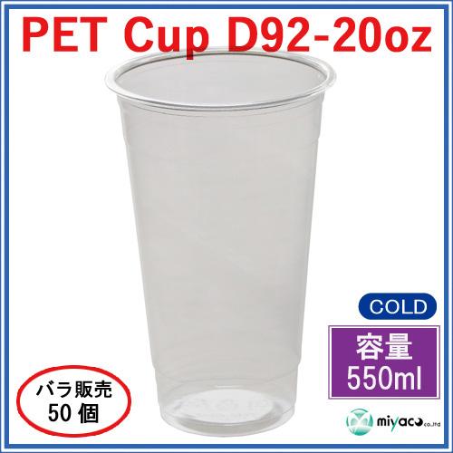★プラスチックカップ(PET)D92-20オンス 50個