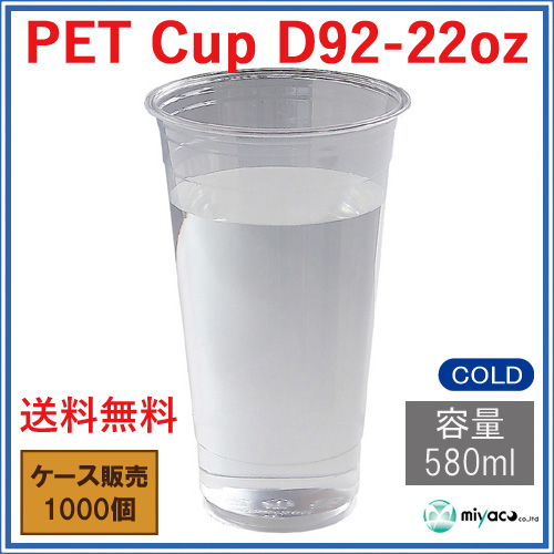 プラスチックカップ(PET)D92-22オンス 1000個