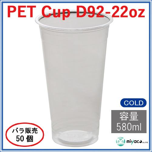 ★プラスチックカップ(PET)D92-22オンス 50個