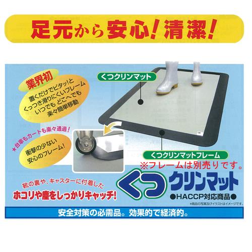 くつクリーンマット600×900mm(30層×10枚)