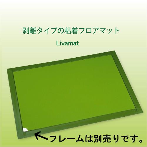 リバマットHRW-60960弱粘着 (60層×4枚)