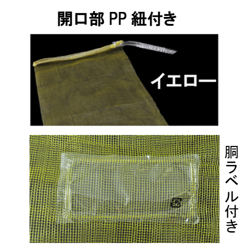青果ネット モノフィラネット2K黄 胴ラベル付 2000枚