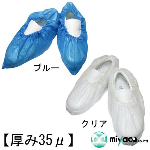 ポリエチシューズカバー・靴カバー(クリア・ブルー) 1000枚(500足分)