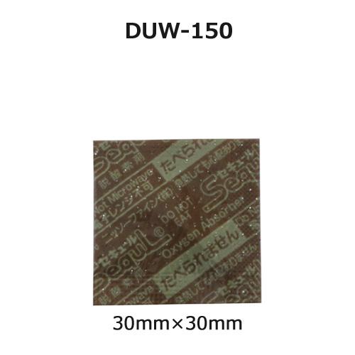 脱酸素剤セキュール DUW-150  8000個