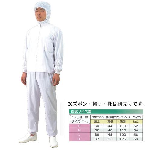 SNE610 男性用白衣(ジャンパータイプ) 20枚
