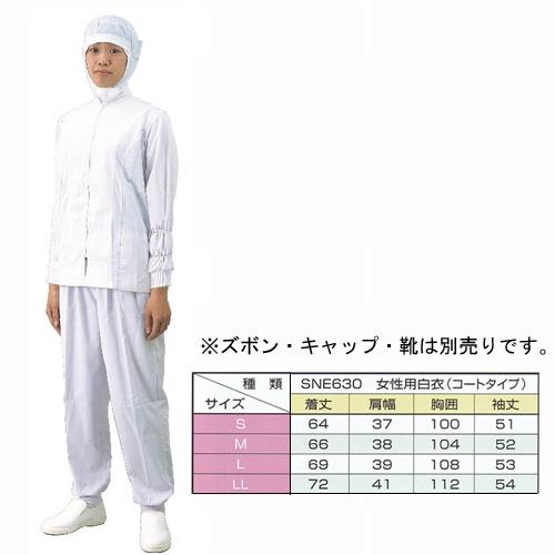★SNE630 女性用白衣(コートタイプ)