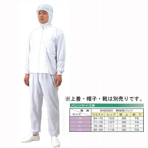 SNE620 男性用パンツ 20枚