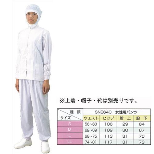 SNE640 女性用パンツ 20枚