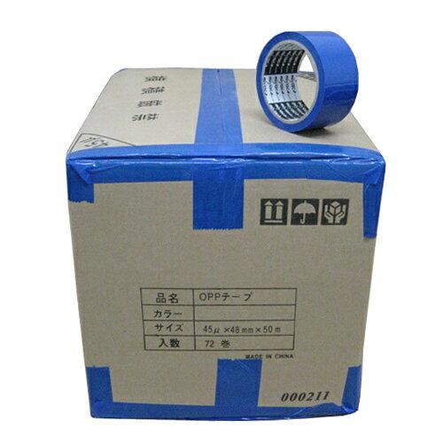 OPPテープ45μ 48mm×50m青 72巻