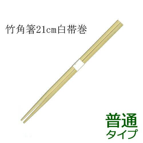業務用割り箸 竹箸 角白帯巻(21cm) 3000膳
