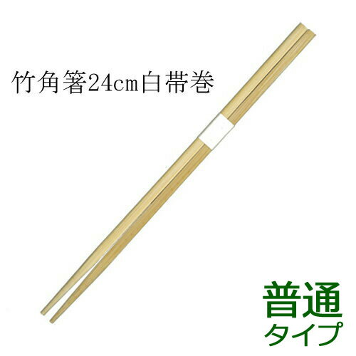 ★業務用割り箸 竹角箸(24cm)白帯巻  100膳