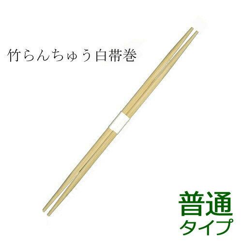 業務用割り箸 竹箸 らんちゅう(24cm)白帯巻 3000膳