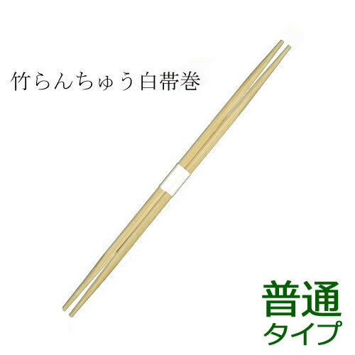 竹箸 らんちゅう(24cm)白帯巻 3000膳