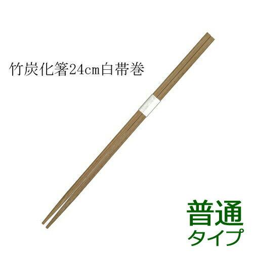 ★業務用割り箸 竹箸 炭化角白帯巻(24cm) 100膳