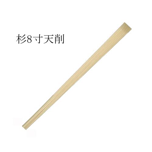 業務用割り箸 スギ(杉)天削8寸(21cm) 5000膳