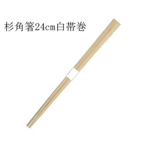 スギ(杉)角箸24cm 白帯巻 2500膳