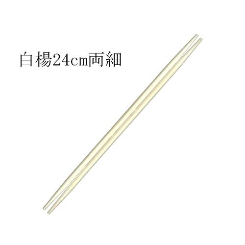 アスペン(白楊)24cm両細箸 2500膳