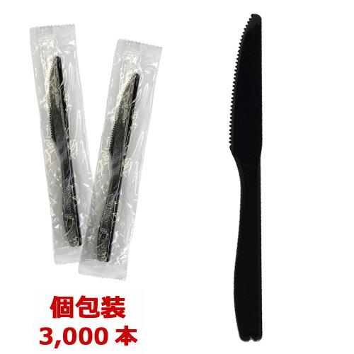 ナイフ【160mm】ブラック 個包装 3000本