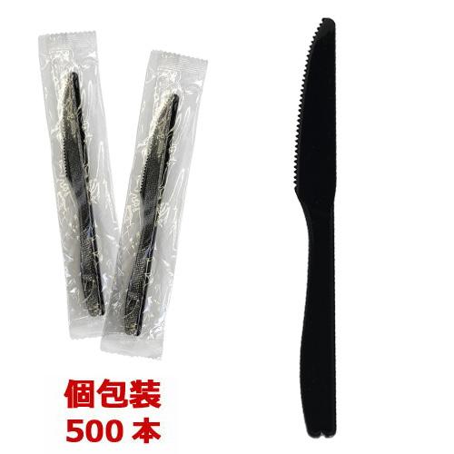 ★ナイフ【160mm】ブラック 個包装 500本