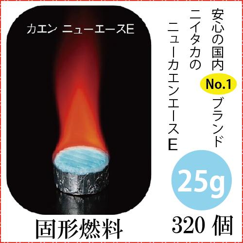 固形燃料25g カエンニューエース(E25) 320個