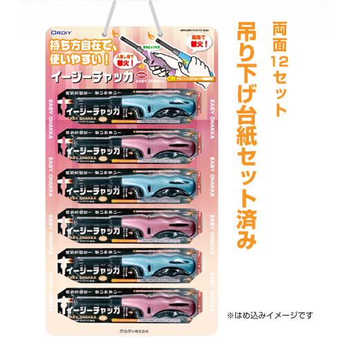 イージーチャッカmini 【メタリックブルー&ピンク】 144個