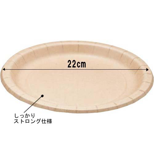 ストロングプレート【未晒】22cm 1200枚【紙皿】