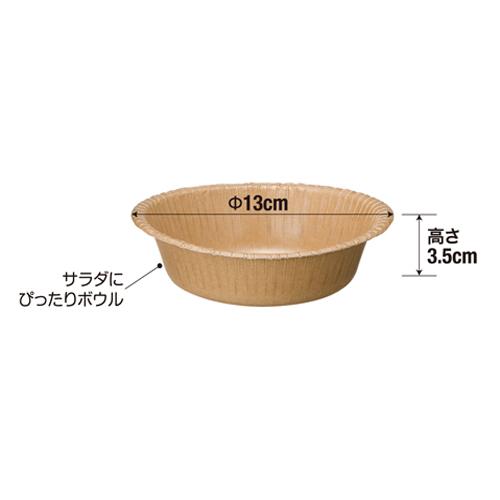 ★ペーパーボウル 未晒(280ml) 50個
