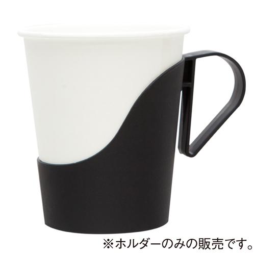 ペーパーカップホルダー150ml(5oz)用【ブラック】 800個