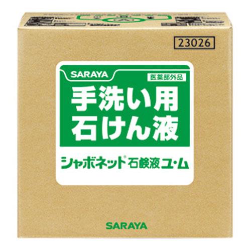 サラヤ シャボネット石鹸液ユ・ム 20kg