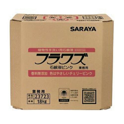 サラヤ フラワズ石鹸液ピンク 20kg