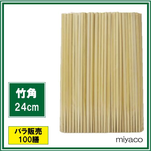 ★竹角箸(24cm) 100膳
