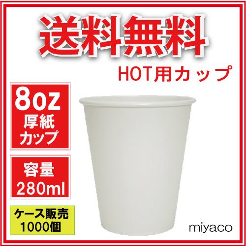 厚紙コップ8オンス(ホワイト)1000個