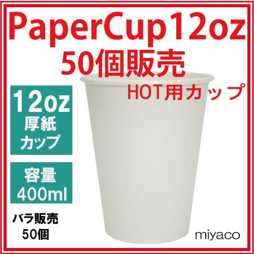業務用 ★厚紙コップ12オンス(ホワイト) 400ml 50個