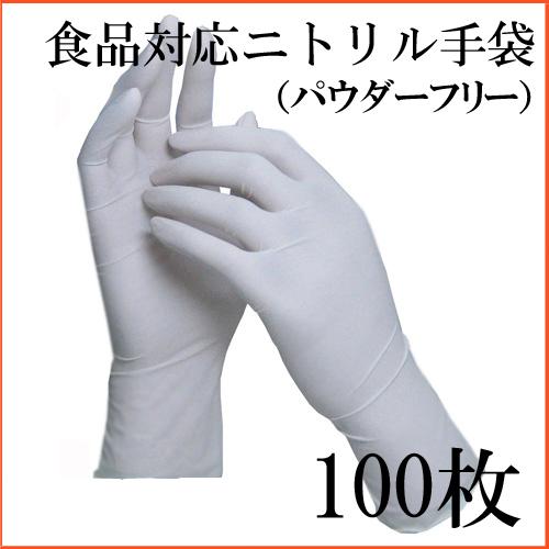 ★MTD4NWニトリル手袋(粉なし)ホワイト 100枚