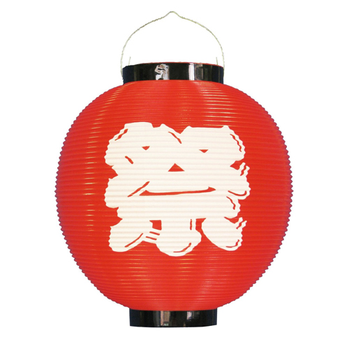 ポリ提灯・提燈(ちょうちん) 8882 祭 尺丸 赤