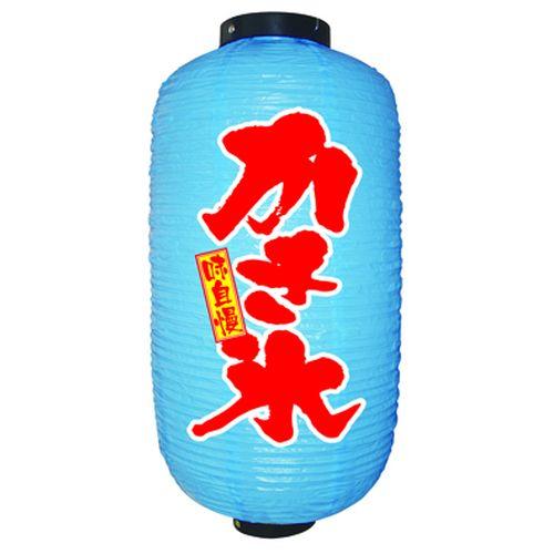 提灯・提燈(ちょうちん) 9091 かき氷 青 9長