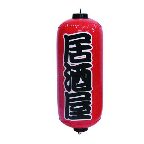ポップン提灯・提燈(ちょうちん) 9185 居酒屋 赤