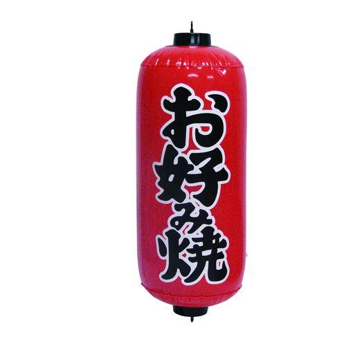 ポップン提灯・提燈(ちょうちん) 9189 お好み焼 赤